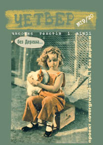 Fore-no-word Cover Image