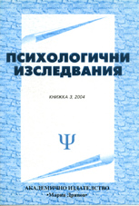 FORMATION OF THE NATIONAL IDENTITY DURING CHILDHOOD AND ADOLESCENCE Cover Image