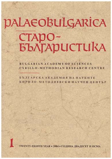 Fragments of Signatures on Painted Curtains in Two 13th Century Bulgarian Churches Cover Image