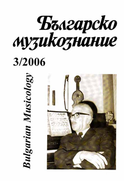 Dragomir Yossifov: The Concept of Musical Form in the Second Half of the 20th Century. The Effects of Simultaneity, Synchrony and Asynchrony Cover Image