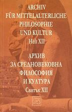 "The concept 'beginning' by Basil the Great according to the text of the first and the second homilies of ""Hexameron""  Cover Image"
