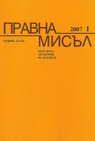 The 20th Anniversary of the Bulgarian Criminology Association  Cover Image
