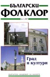 "The ""Layka"" in Plovdiv (a Case of Men's Urban Narration) Cover Image"