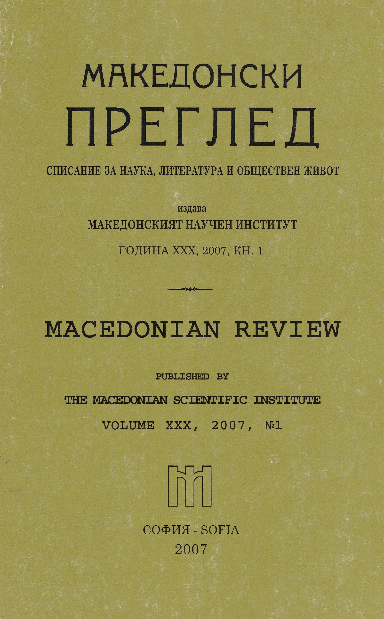 Alternative scenarios for the solving of the Greek-Macedonian dispute over the name of Macedonia Cover Image