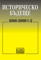 The Institution of Slavery in Bulgaria in the Period of Decline Cover Image