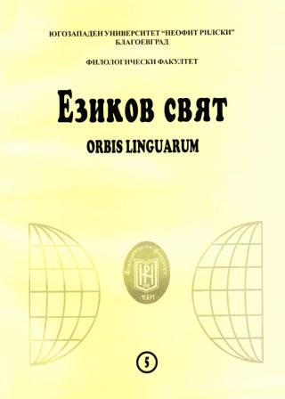 VASSIL PUNDEV AND THE BORDERS OF BULGARIAN LITERATURE (A. Velkova V. Pundev and the Bulgarian Literature) Cover Image