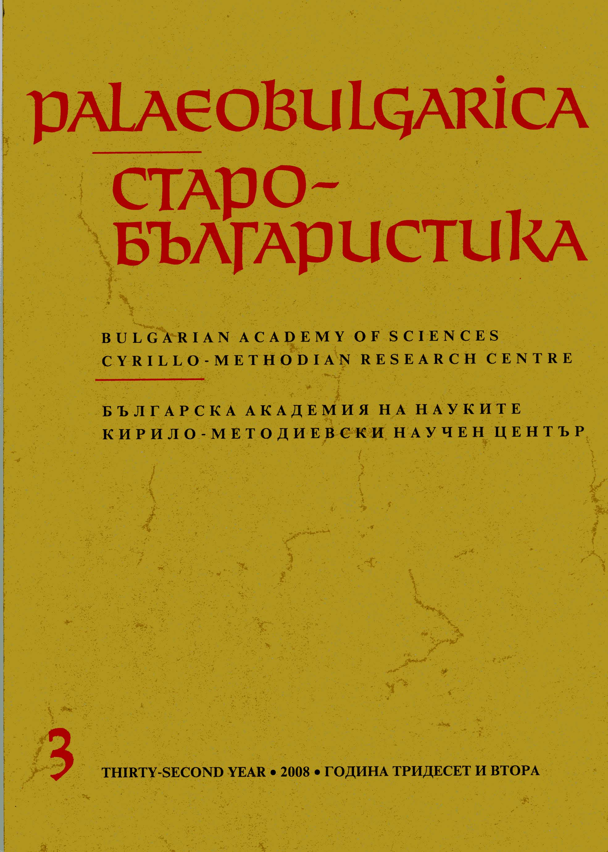 The Concept of the Pre-Christian Writing System and Literature of the Bulgarians in the Historical and Philological Concepts of G. S. Rakovski and Some of His Followers Cover Image