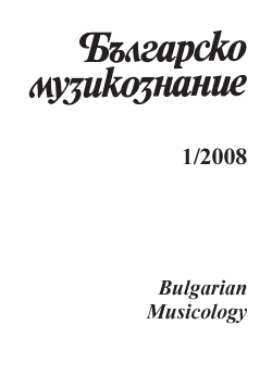 The Symmetrical-Modal Musical Thought of Dimitar Nenov in Piano Etude № 1 Cover Image