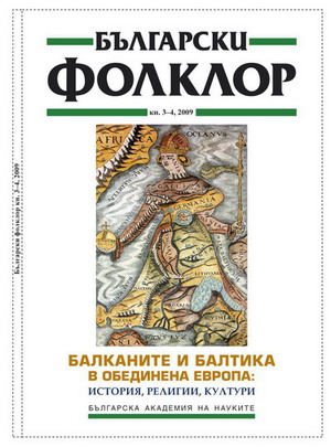 History and Identity of the Bulgarian Muslims from the Town of Nedelino Cover Image