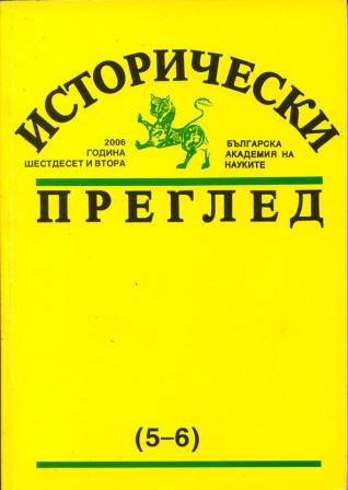 "Russian Politics on Macedonia from the Congress of Berlin to the Balkan Wars (The Title is given by the Editorial of ""Historical Review"" ) Cover Image"