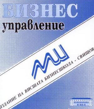 Validating the Rogers' model in the context of the mobile phone services at the Bulgarian market Cover Image