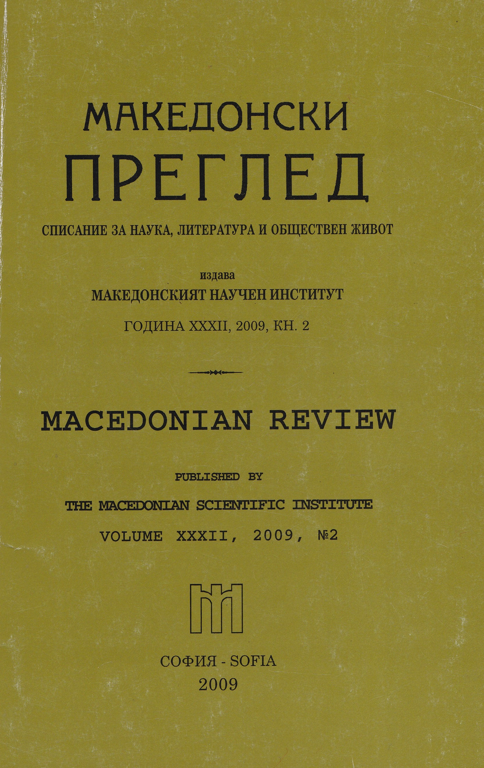 Radoslav M. Tsonev. The speech of town Bansko. N. Rilsky University Press,Blagoevgrad , 2007, c.  375 Cover Image