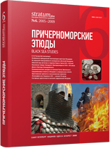 The Bulgarians of Ukraine as Students in Bulgaria. Migration or Emigration? Cover Image