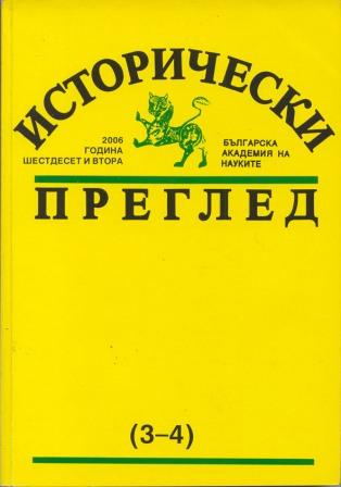 "The Government of Fatherland Front and the ""Bulgarian Diplomatic Group"" in the Third Reich (1944–1945)  Cover Image"