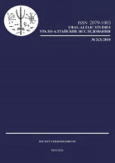 Cyclic natural phenomena in the Turkish linguistic worldview Cover Image