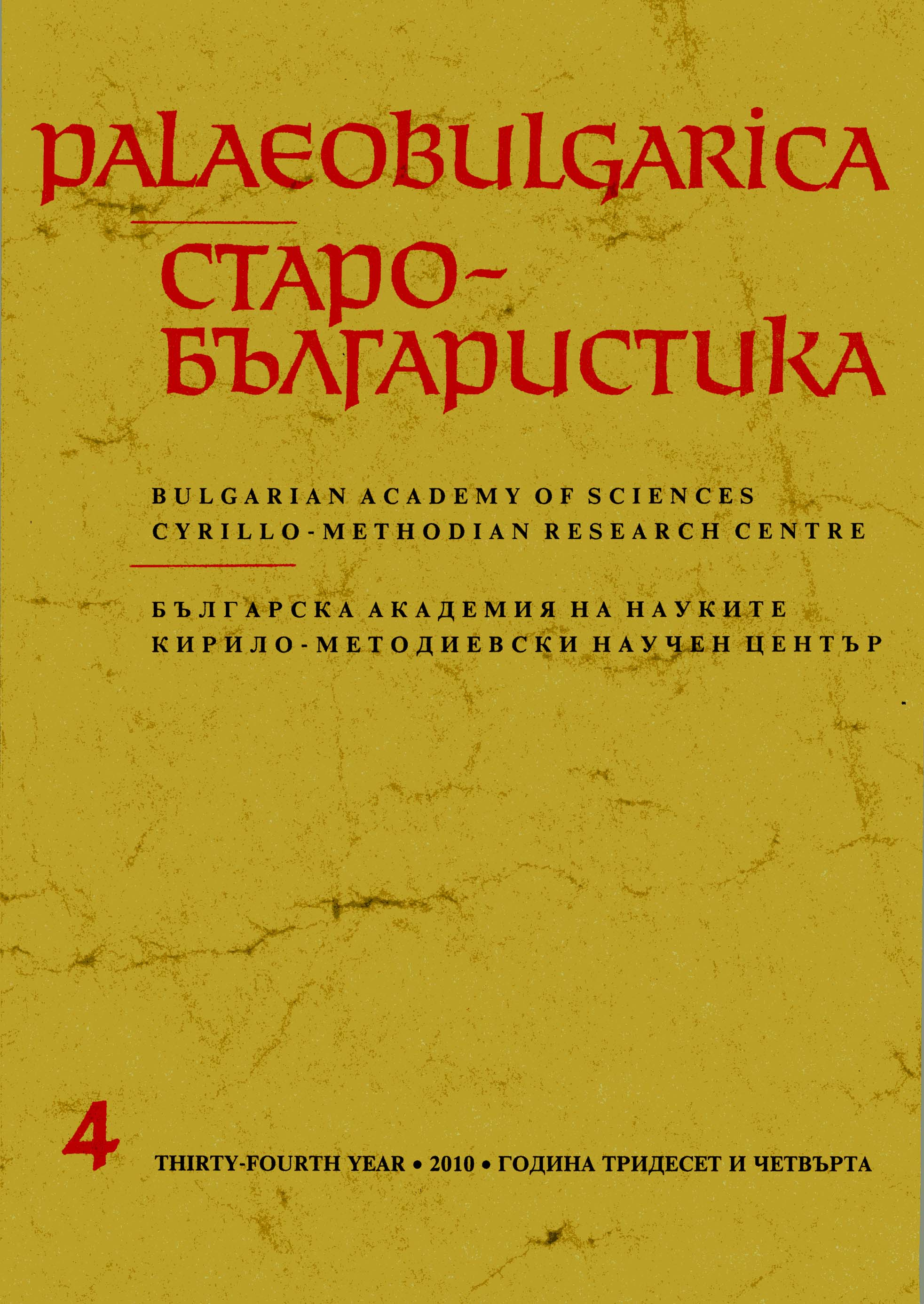 A Philological Contribution to the Study of the Institutional Development of the Early Mediaeval Bulgarian Khaganate-Kingdom Cover Image