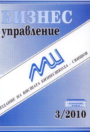 Contemporary problems in the labour market of Bulgaria Cover Image