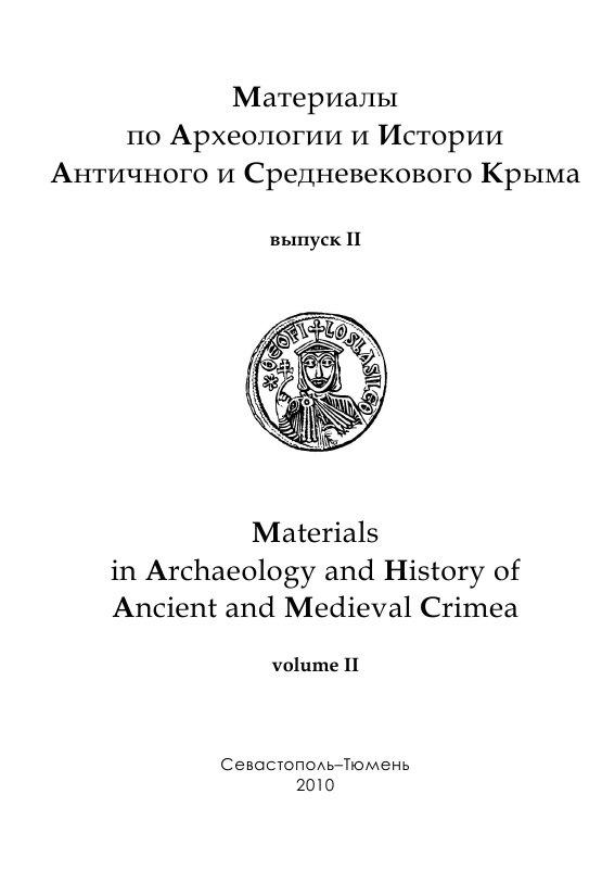 The earliest evidence of emergence ῾Ροῦς on the Byzantine historical scene Cover Image