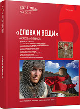 Ethnographical Material for the Study of Early Russian Female Costume in the Upper Volga Area Cover Image