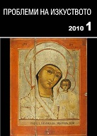 Rеplicas of Russian Miraculous Icons in Bulgaria Cover Image