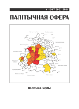 To begin writing in Belarusian. Regional and social composition of Belarusian Revival, the end of the 19th – beginning of the 20th century Cover Image