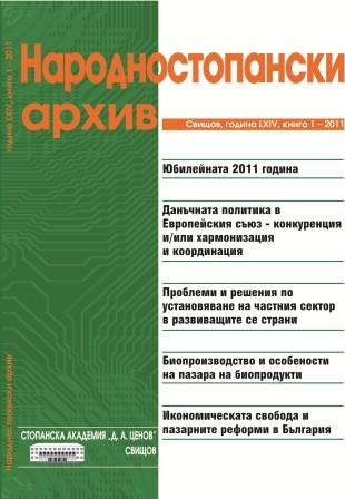 The Investments of the Bulgarian Companies in General Insurance – Trends in Their Structure and Profitability Cover Image