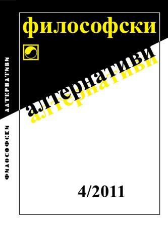 An Encyclopedia of Processual Philosophy Cover Image