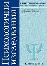 Key aspects and processes in the formation of the psychological personality. Over view of contemporary psychoanalytic theories of personality developm Cover Image