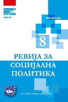 Situation and challenges in social and health care for Persons with Disabilities in the Republic of Macedonia: Community-based services and their benefits Cover Image