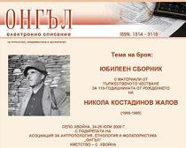 Archival Heritage of Nikola Zhalov, the researcher of the Ropka Region history and culture Cover Image