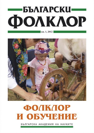 "The 43 International Festival on the Mountain Folklore in Zakopane, Poland. International Science Conference ""The Folklore Culture in the Media"" Cover Image"