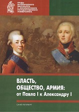 "The school reform of Alexander I and ""Regulation of School"" of 1804 Cover Image"