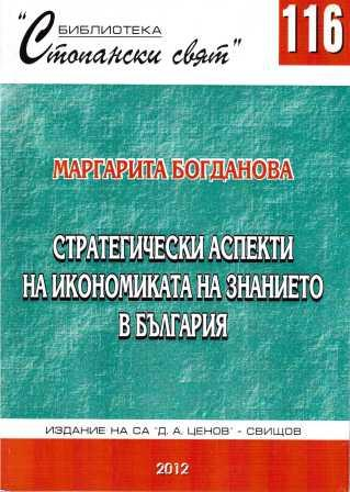 Strategic aspects of knowledge-based economy in Bulgaria (Contents, Introduction and Summary) Cover Image