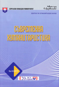 "Topic ""Еuropean Union"" on the print media during the first two years of membership of Bulgaria in the European Union (2007-2008) Cover Image"
