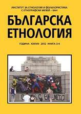 Table of Contents: Issue 3-4, 2012 / Bulgarian and English Cover Image