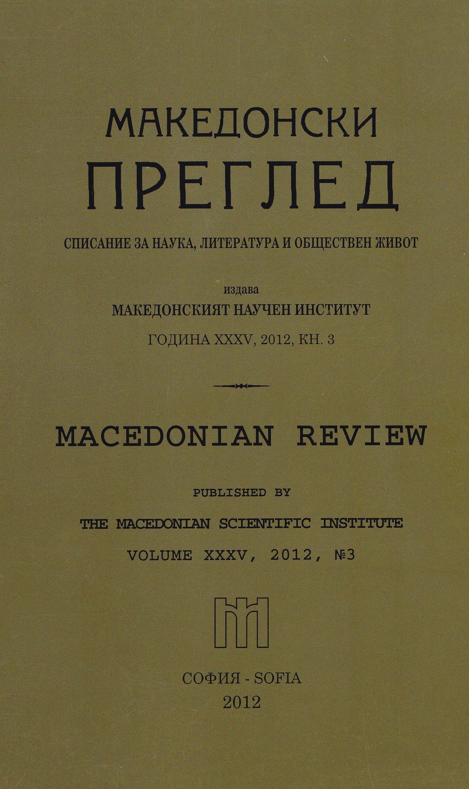 Anniversary revelation of Associate Professor Stoyan Germanov, PhD (On the occasion of its 75th anniversary) Cover Image