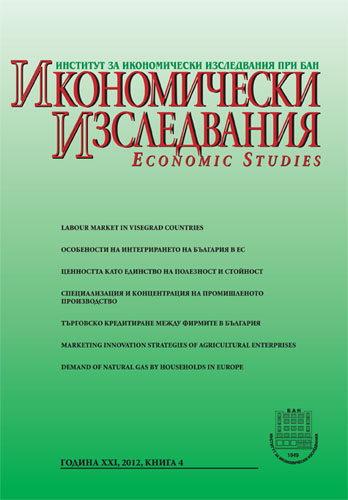 Macroeconomic Specifics of Integration of Bulgaria into the European Union Cover Image