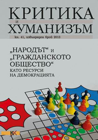 Discussion IV: Legitimacy of Civic Protests? Solidarity with Civic Protests? Cover Image