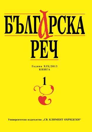 Numeral Phrases in Bulgarian Phraseology  Cover Image