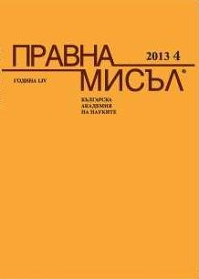 A useful research on the principles of environmental law in Russia Cover Image