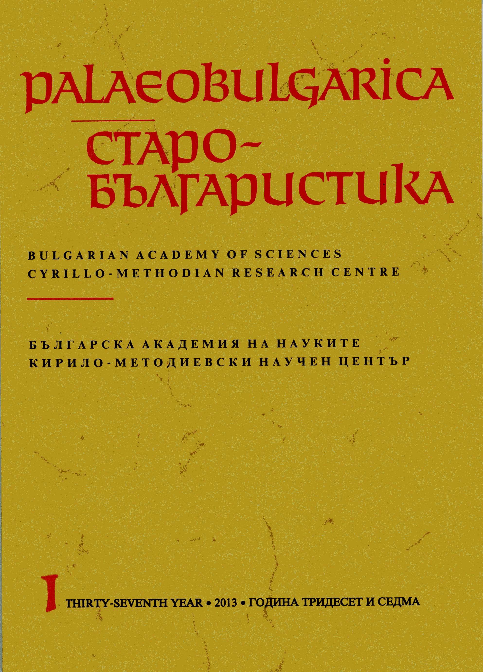 Problems of the Automation of Cyrillo-Methodian Bibliography Cover Image
