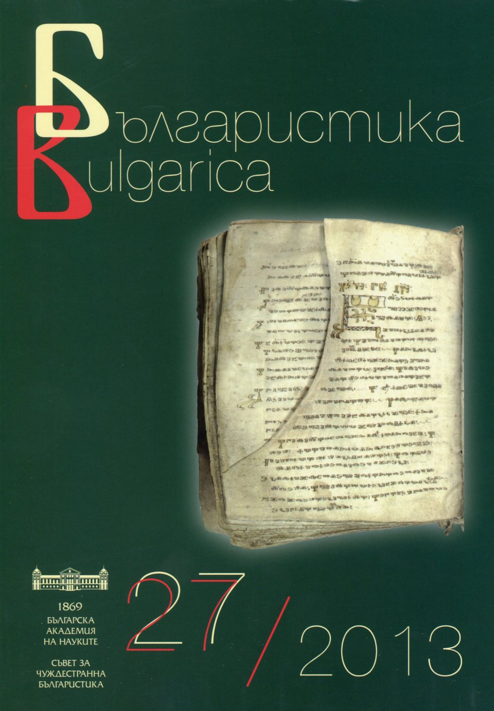 The 95th Anniversary of Mikola Demyanovich Malyarchuk Cover Image