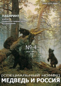 THE BEAR AND LATVIA: IMAGES OF LATVIAN- RUSSIAN RELATIONS IN CARICATURE Cover Image