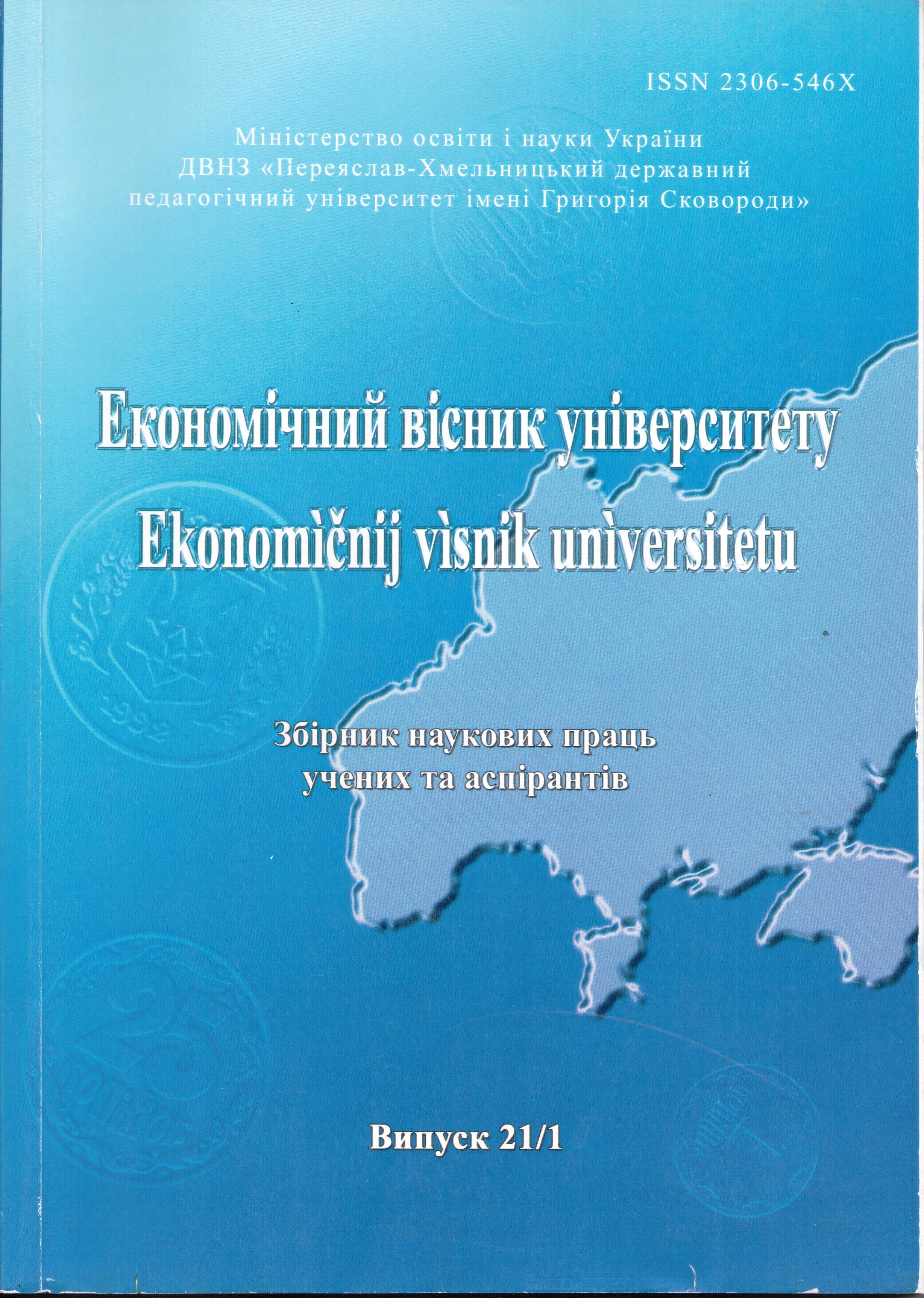 Ways and perspectives of restoring potential of food industry of Ukraine Cover Image
