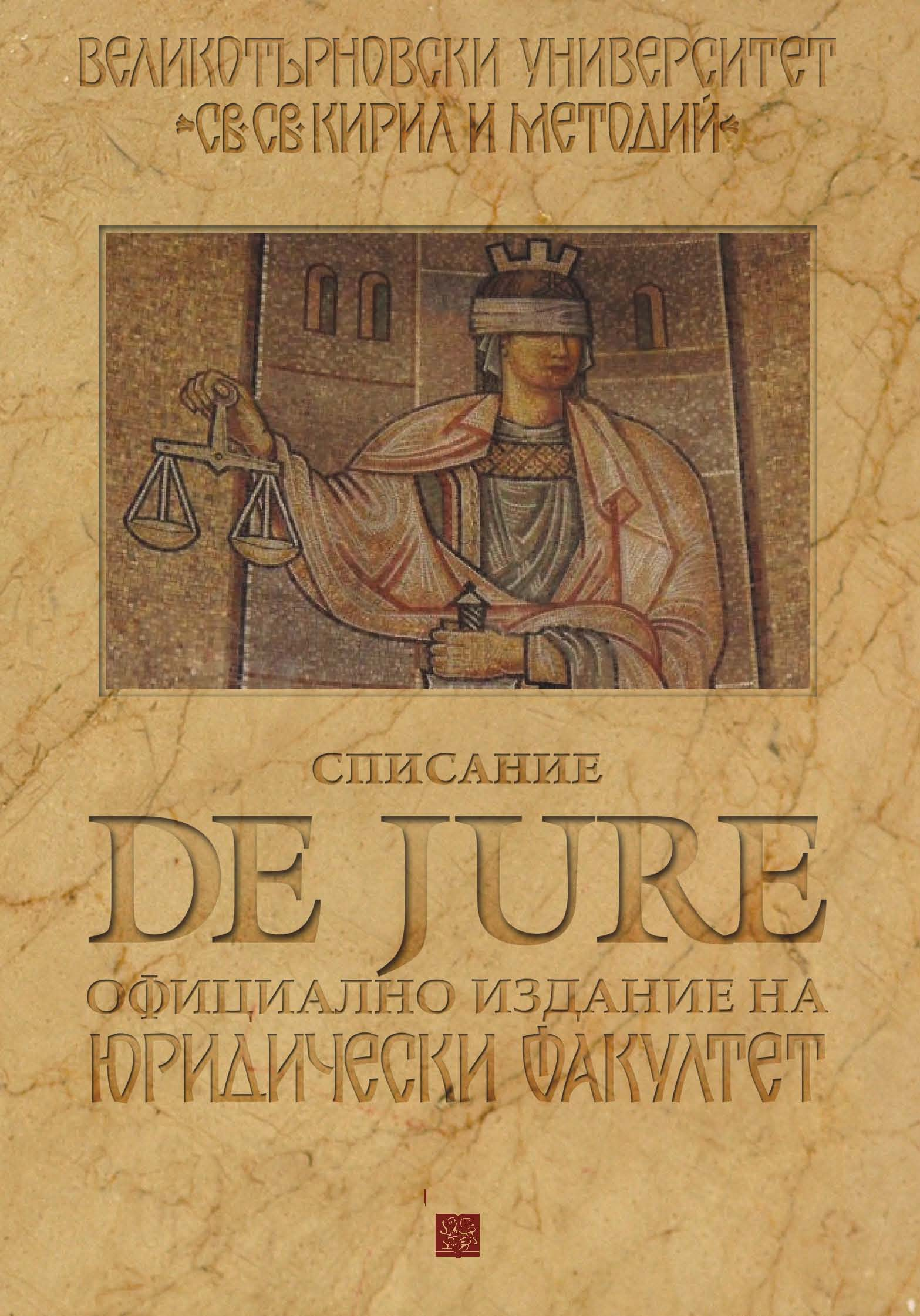 Specific nature and problems of administration of justice in cases of multiple crimes Cover Image