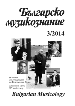 Multiculturalism in the twentieth- and the twenty-first-century memorial music (on the example of Alexander Kastalsky's Requiem for Fallen Brothers) Cover Image