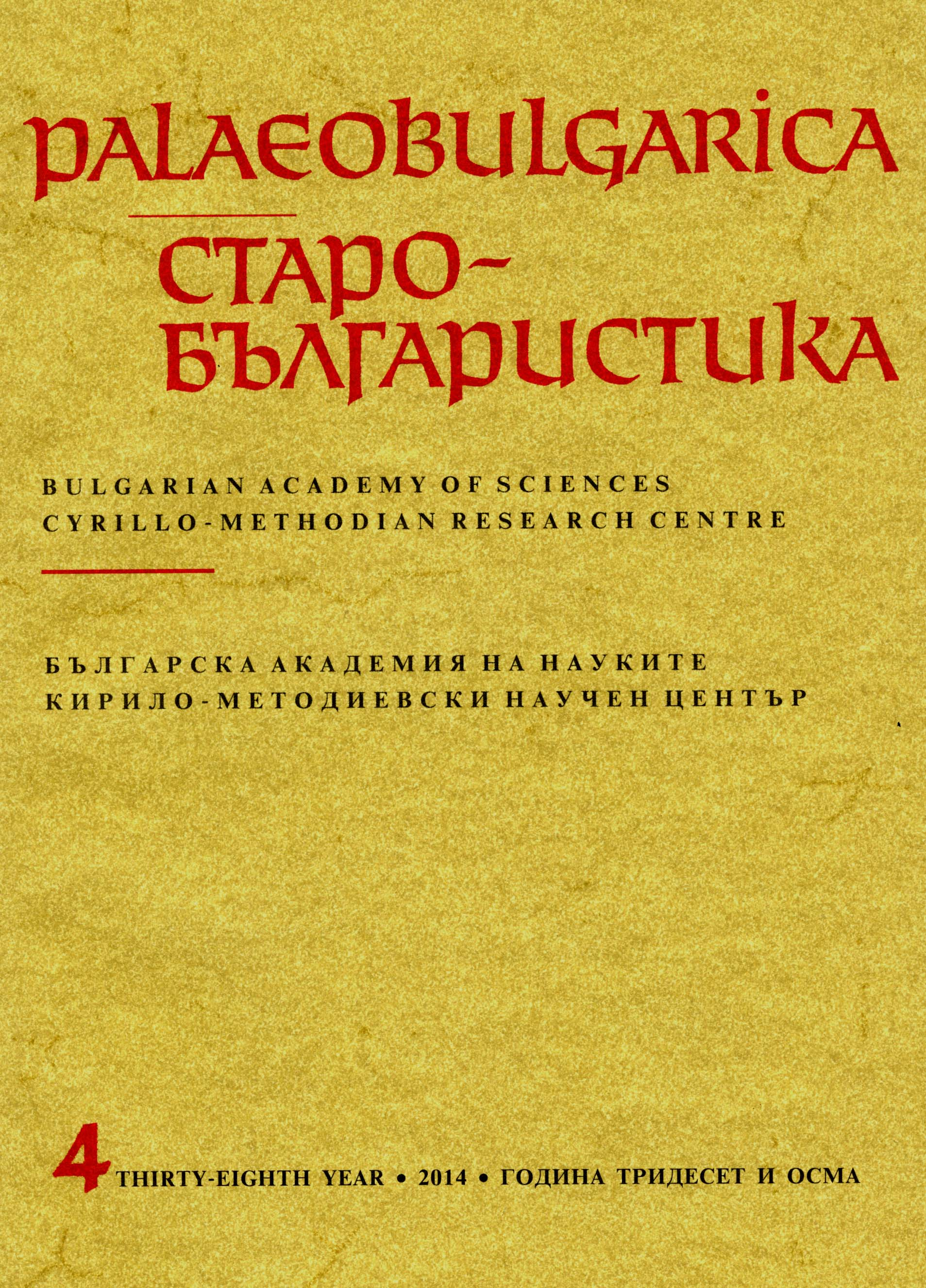 "Centennial Conference ""One Hundred Years of Cyrillo-Methodian Studies in Bulgaria"" Cover Image"