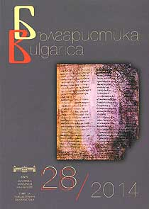 1150 Years from the Adoption of the Christianity. Royal Prince Boris ­Mihail (852–889): Conversion of the Bulgarians Cover Image