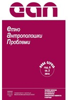 New rituals and New Serbian anthropology – The process of mutual constituting Cover Image