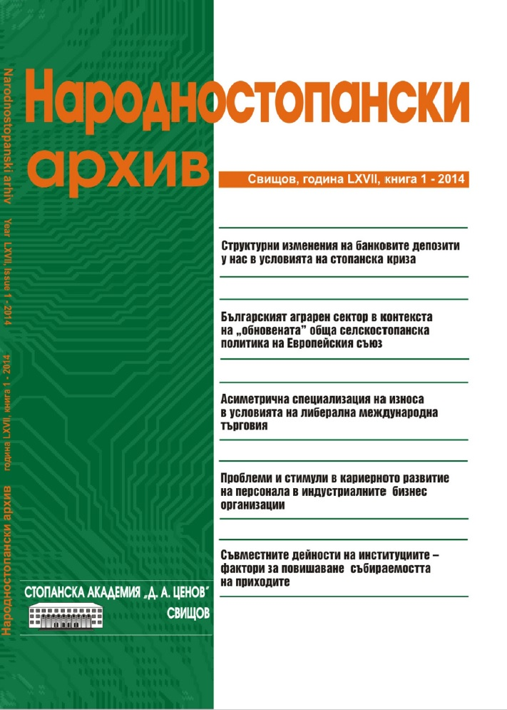 STRUCTURAL DEVIATIONS IN BANK DEPOSITS IN BULGARIA IN TIMES OF ECONOMIC CRISIS Cover Image